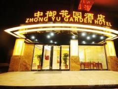 Zhong Yu Garden Hotel   Hotel in Dongguan