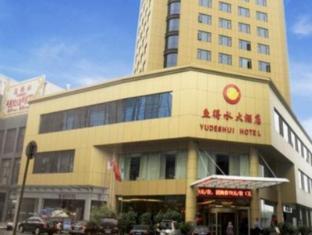 /shaoxing-yudeshui-hotel/hotel/shaoxing-cn.html?asq=jGXBHFvRg5Z51Emf%2fbXG4w%3d%3d
