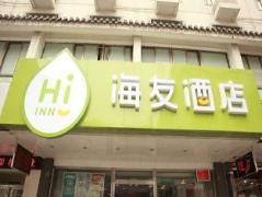 Hi Inn Suzhou New Guanqian Branch | Hotel in Suzhou