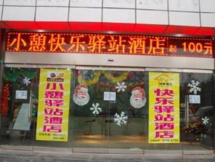 Xian Rest Inn Hengda