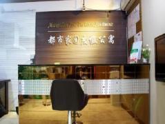 Chengdu Metropolitan Home Apartment Xinian   Cheap Hotels in Chengdu China