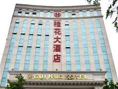 Zhongshan Gui Hua Hotel - China