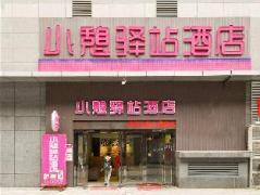 Xian Rest Inn Wanda Plaza | Hotel in Xian