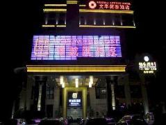 Wenhua Herton Hotel | Hotel in Haikou