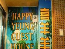 Happy Yeung Guest House: entrance
