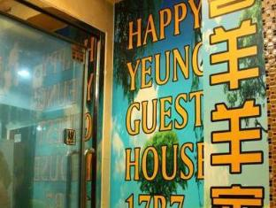 Happy Yeung Guest House Hong Kong - Entrance