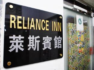 Reliance Inn Hong Kong - Entrance