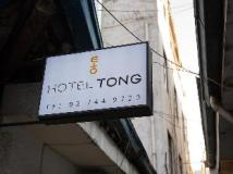 Goodstay Hotel Tong Seoul Dongdaemun: exterior