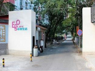 Beijing Ego Theme Service Apartment