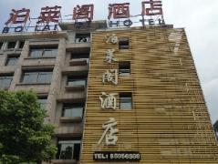 Yiwu BoLaiGe Hotel   Hotel in Yiwu