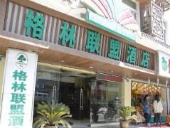 GreenTree Alliance Nanjing Mochou Lake Hotel | Hotel in Nanjing