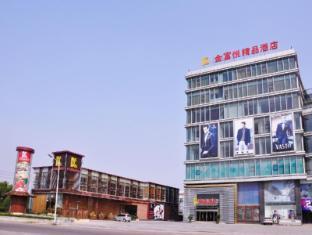 /qingdao-king-hood-hotel/hotel/qingdao-cn.html?asq=jGXBHFvRg5Z51Emf%2fbXG4w%3d%3d