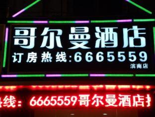 Xiamen Ge Er Man Hotel