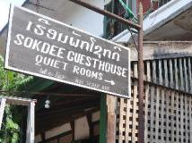 Sokdee Guesthouse: exterior