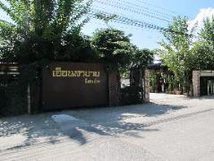 Huansabai Resort | Chiang Mai Hotel Discounts Thailand
