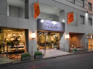 Premier Hotel -CABIN - Shinjuku