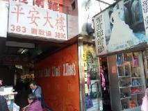 Fuk Hua Travel House: surroundings