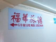 Fuk Hua Travel House: entrance
