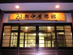Etchuya Ryokan - Japan Hotels Cheap
