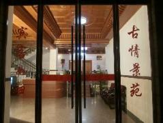 Wuzhen Guqing Garden Inn   China Budget Hotels