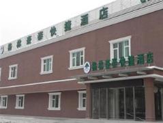 GreenTree Inn Beijing Fengtai Yungang Road Express Hotel | Hotel in Beijing