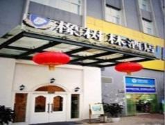 Oak Hotel Chongqing Daping Branch   Hotel in Chongqing