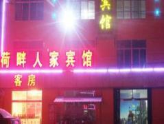 Jinan He Ban Ren Jia Hotel | Hotel in Jinan