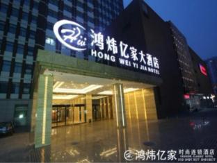 Hong Wei Yi Jia Beijing Beiyuan Hotel