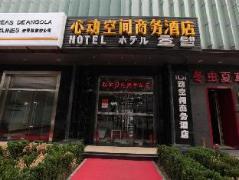 Cozy Space Beijing | Cheap Hotels in Beijing China