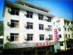 Mount Huangshan Huizhou Trip Travel Motel   Hotel in Huangshan