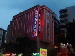 Guangzhou Yeelik Hotel