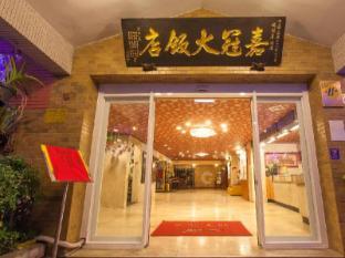 /chiayi-crown-hotel/hotel/chiayi-tw.html?asq=vrkGgIUsL%2bbahMd1T3QaFc8vtOD6pz9C2Mlrix6aGww%3d