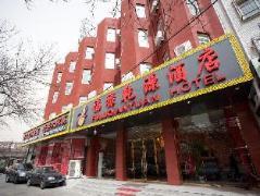 Beijing Fu Lu Qian Yuan Hotel | Hotel in Beijing