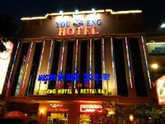 You Eng Hotel | Cheap Hotels in Phnom Penh Cambodia