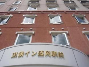 /toyoko-inn-morioka-ekimae/hotel/morioka-jp.html?asq=jGXBHFvRg5Z51Emf%2fbXG4w%3d%3d