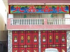 Jiuzhai Jiuxin Hostel | Hotel in Jiuzhaigou