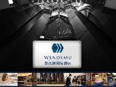 Yiwu Wendemu Hotel   Hotel in Yiwu