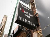 Funstay Inn Guesthouse: exterior