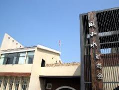 Xiamen Fengshui Sailing Club & Resort | Hotel in Xiamen