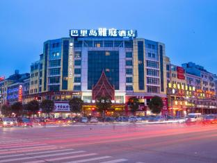 /id-id/yiwu-bali-yating-hotel/hotel/yiwu-cn.html?asq=jGXBHFvRg5Z51Emf%2fbXG4w%3d%3d