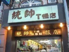 Hotel in Taiwan | Tong Shuai Hostel