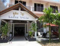 Lotus Villa Guesthouse | Cambodia Hotels