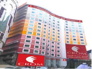 /ajyad-crom-hotel/hotel/mecca-sa.html?asq=jGXBHFvRg5Z51Emf%2fbXG4w%3d%3d