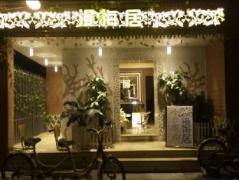 Xiamen Diffuse Sea Inn   China Budget Hotels