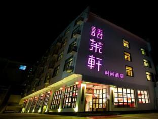 /de-de/huangshan-yu-mo-xuan-fashion-hotel/hotel/huangshan-cn.html?asq=jGXBHFvRg5Z51Emf%2fbXG4w%3d%3d