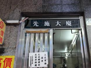 H.K Commercial Inn Hong Kong - Sincere House