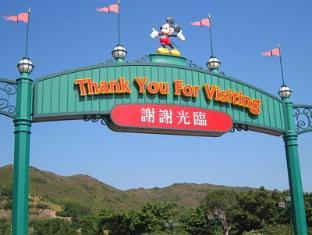 H.K Commercial Inn Hong Kong - Disneyland Hongkong