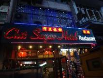 Chit Sayar Hotel & Restaurant Chinatown: exterior