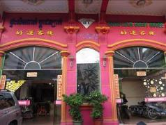 Good Luck Guesthouse | Cambodia Budget Hotels
