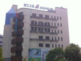 /jinjiang-inn-zhangjiagang-yangshe-west-street/hotel/suzhou-cn.html?asq=jGXBHFvRg5Z51Emf%2fbXG4w%3d%3d